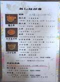 Miuraya_menu