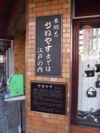 Kaneyasu
