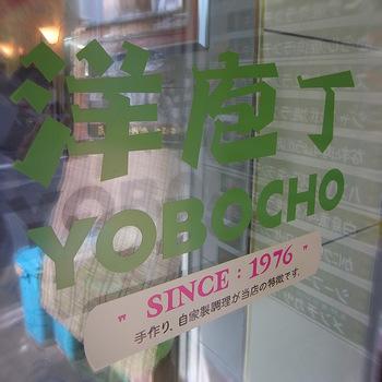 Yobocho_door_2
