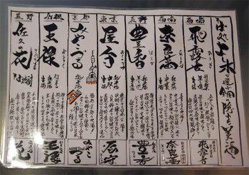 Menu_sake