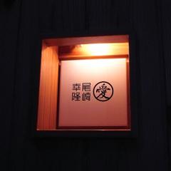 Ozaki_outside1