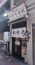Kamitoku_os_4