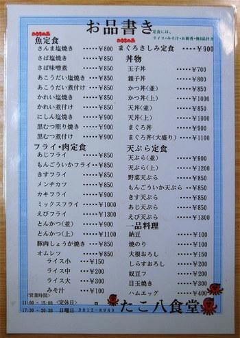 Tako_menu
