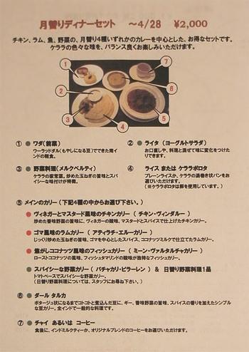 Dinner_mn