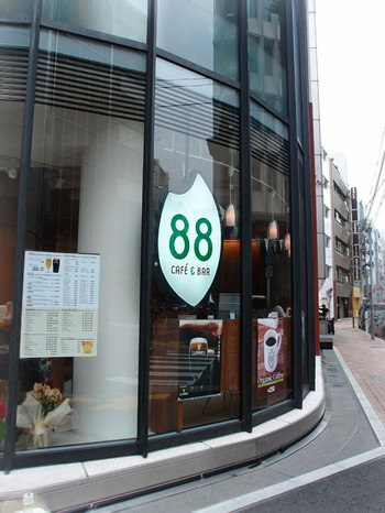 88cafe_outs