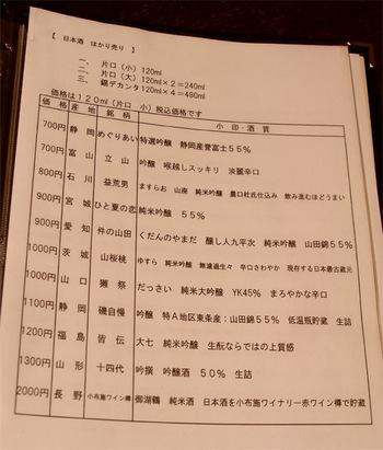 Sake_menu2