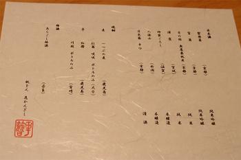 Sake_m_2