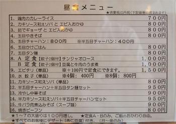 Hiru_menu