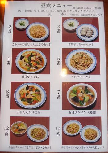 W_menu