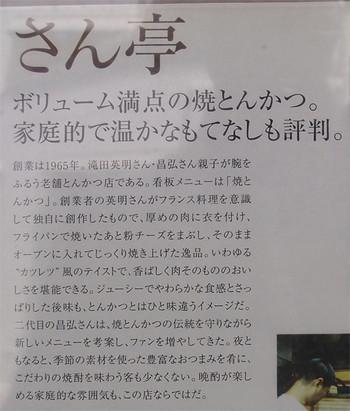 Santei_kiji