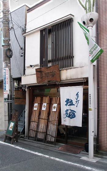 Kioritei_outs
