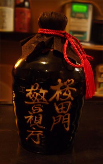 Sakuradamon