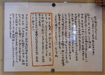 Unchiku