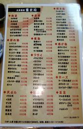 F_menu_2