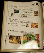 R_menu_l_2