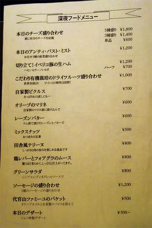 Dn_menu