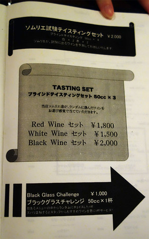 Tasting_set