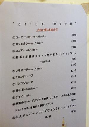 Drnk_menu