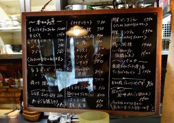 Sakana_menu