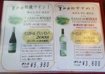 Wine_ossm