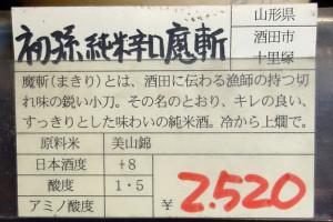 Makiri_catch