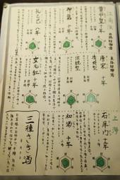 Jz_menu01