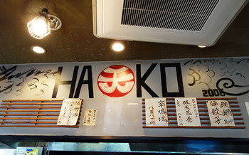 Hatenko_ins1