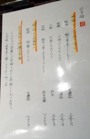 Sake_menu