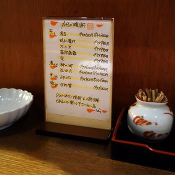 Syocyu_menu
