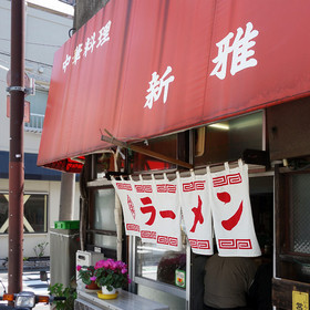 Shinga_nr
