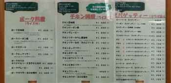 O_menu_2