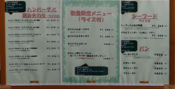 O_menu_3