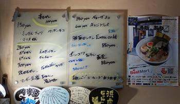 Kabe_menu