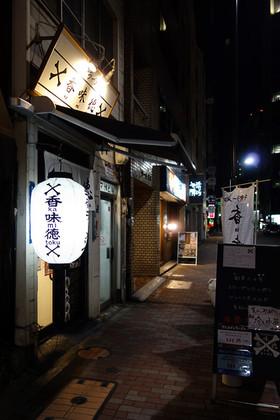 Kamitoku_outs