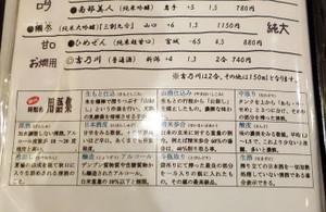 Sake_m_d