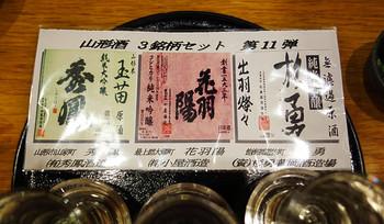 Sake_card
