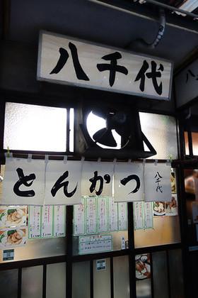 Yachiyo_outs_2