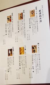 S_menu_r