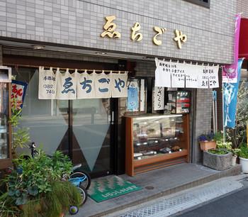 Echigoya_outs
