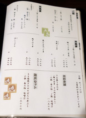 Menu_sykuji