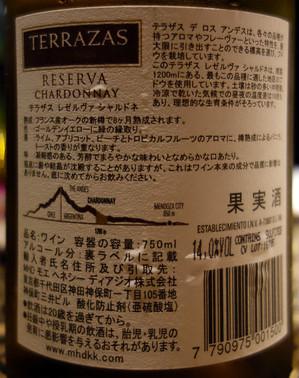 Wine_ura