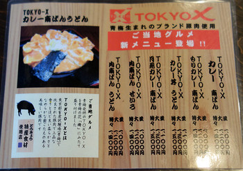 X_menu00