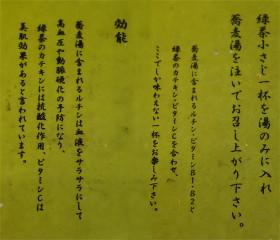 Ryoku_soba_cha