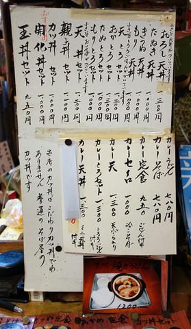 Kenbai_menu