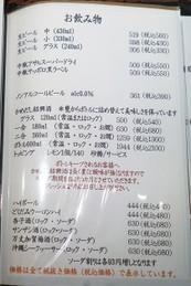 G_menu_10