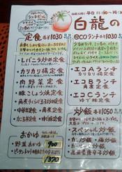 L_menu_1l_2