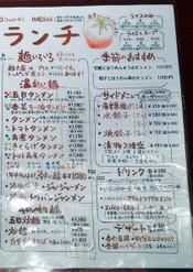 L_menu_1r