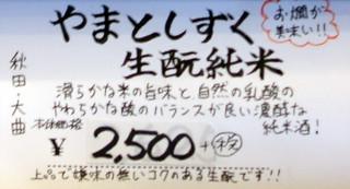 Sizuku_catch