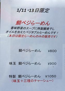 011113_menu