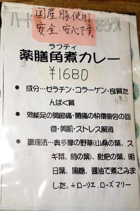 Kakuni_ann
